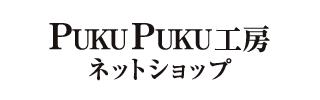 PUKUPUKU工房ネットショップ